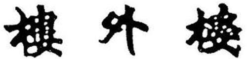 Hangzhou Louwailou Food Co., Ltd.
