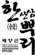 VITROSYS CULTURED ROOTS OF KOREAN MOUNTAIN GINSENG HANSANSAM PPURI