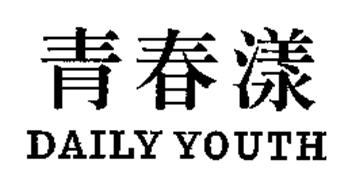 DAILY YOUTH