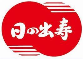 HINOMOTO CORP.