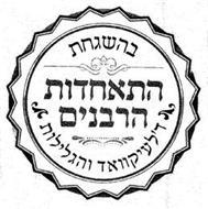 Hisachdus Harabonim Di'lakewood Vi'ha'gi'li'lois