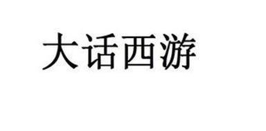 HONG KONG NETEASE INTERACTIVE ENTERTAINMENT LIMITED