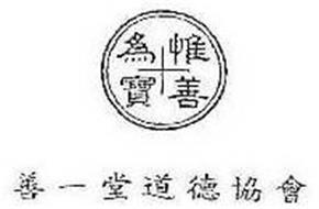 Hong Kong Shin Yat Tong Moral Association