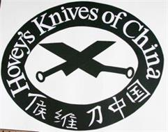 HOVEY'S KNIVES OF CHINA