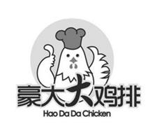 HAO DA DA CHICKEN
