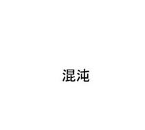 Hundun Time (Beijing) Education and Technology Co., Ltd.