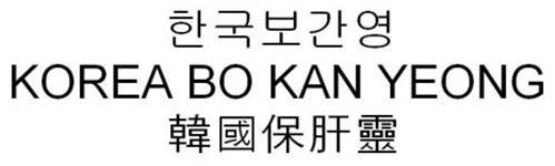 KOREA BO KAN YEONG