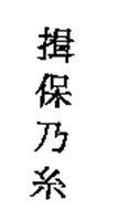 Hyogoken Tenobe Somen Kyodokumiai