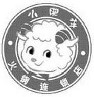 Inner Mongolia Little Sheep Catering Chain Co., Ltd.