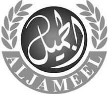 ALJAMEEL