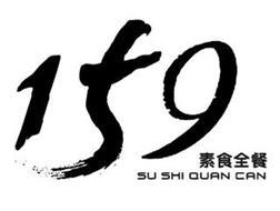 159 SU SHI QUAN CAN