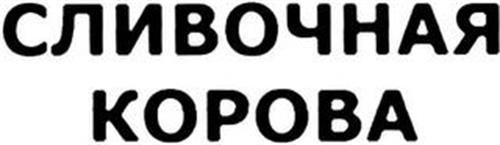 "Joint Stock Company ""Yuzhuralkonditer"""