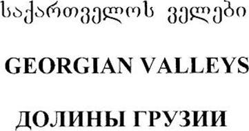 GEORGIAN VALLEYS
