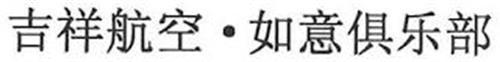Juneyao Airlines Co., Ltd.