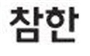 Jung A. Han, M.D., P.C.