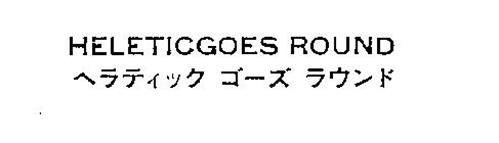 HELETICGOES ROUND