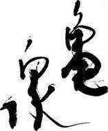 KAMEIZUMI SAKE BREWING CO., LTD.