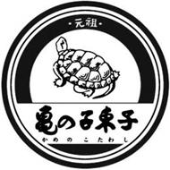 Kamenoko-Tawashi Nishio-Shoten Co., LTD.