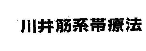 Kawai, Takeo