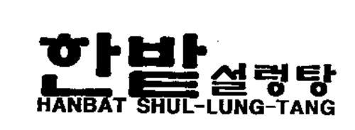 HANBAT SHUL-LUNG-TANG