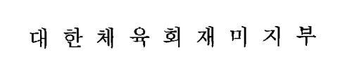Kim, Yong Kil