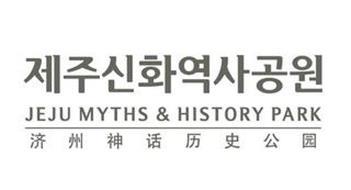 JEJU MYTHS & HISTORY PARK
