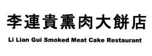 LI LIAN GUI SMOKED MEAT CAKE RESTAURANT