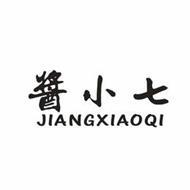 JIANGXIAOQI
