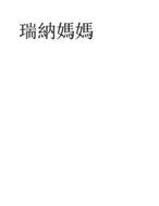 Li, Wanzhu