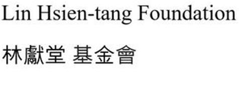 LIN HSIEN-TANG FOUNDATION