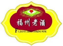 JIN DENG BRAND FUJIAN FUZHOU COOKING WINE