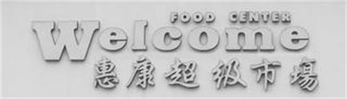 WELCOME FOOD CENTER