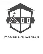 ICG ICAMPUS GUARDIAN