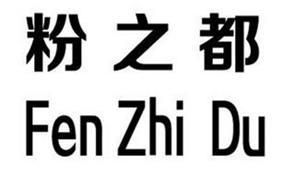 FEN ZHI DU