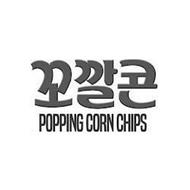 POPPING CORN CHIPS