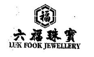 luk fook holdings international limited Mr wong wai sheung is executive chairman of the board and chief executive of luk fook holdings (international) ltd mr wong has over 50 years of experience in the.