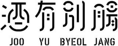 JOO YU BYEOL JANG