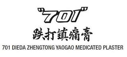 """701"" 701 DIEDA ZHENGTONG YAOGAO MEDICATED PLASTER"