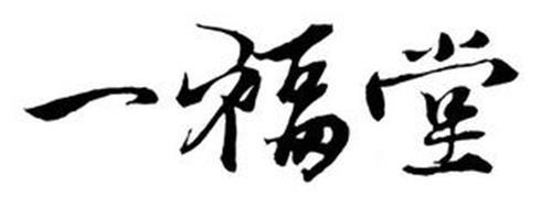 Man Chen Inc.