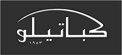 Marwan Salah Al Deen Kabatilo Sons Co.