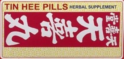 TIN HEE PILLS HERBAL SUPPLEMENT