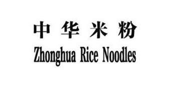 ZHONGHUA RICE NOODLES