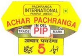 PACHRANGA INTERNATIONAL PANIPAT (REGD) ACHAR PACRANGA IN OIL TRADE PIP MARK 5