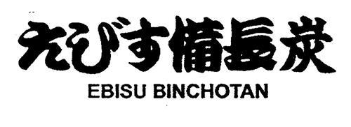 EBISU BINCHOTAN