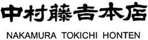NAKAMURA TOKICHI HONTEN