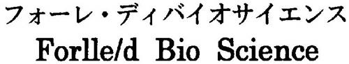 FORLLE/D BIO SCIENCE
