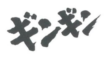 Nippon Suisan Kabushiki Kaisha