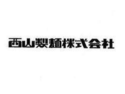 NISHIYAMA SEIMEN CO., LTD.
