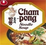 CHAM-PONG NOODLE SOUP