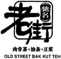 OLD STREET BAK KUT TEH